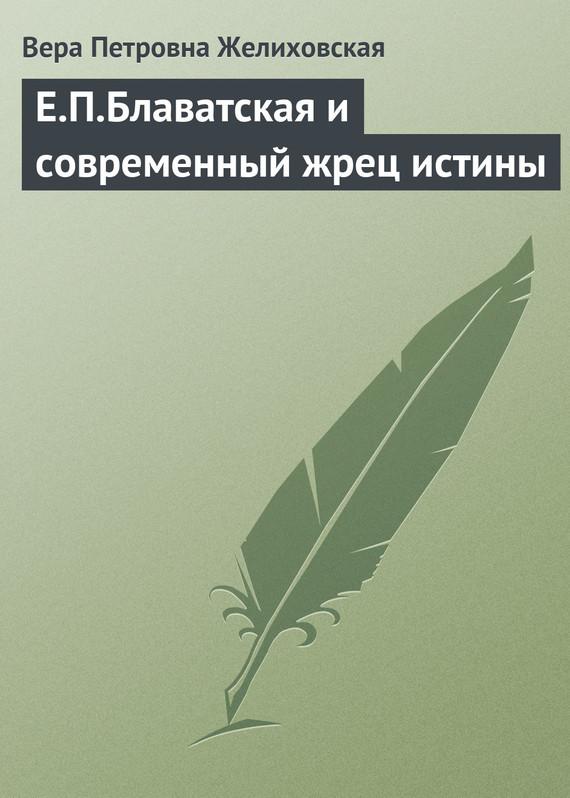 Е.П.Блаватская и современный жрец истины изменяется романтически и возвышенно