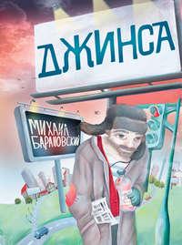 Барановский, Михаил  - Джинса