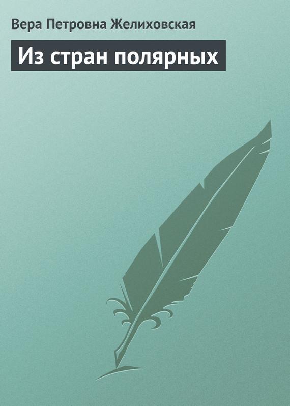 Вера Петровна Желиховская