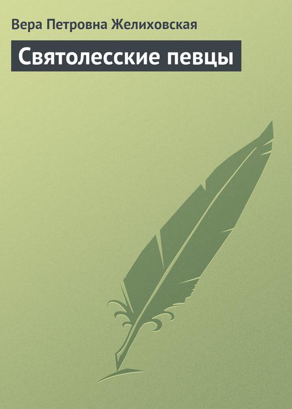 Вера Петровна Желиховская бесплатно