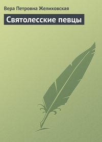 Желиховская, Вера Петровна  - Святолесские певцы