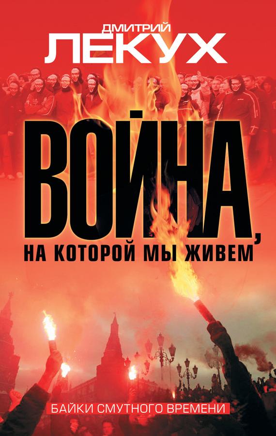 Книги дмитрия лекуха скачать бесплатно