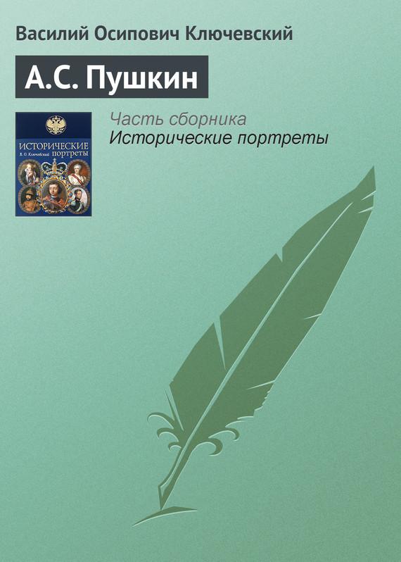 занимательное описание в книге Василий Осипович Ключевский