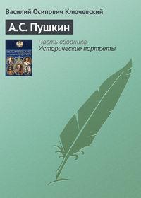 - А.С. Пушкин