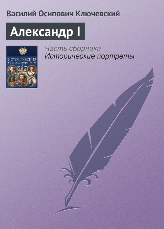 Василий Осипович Ключевский Александр I