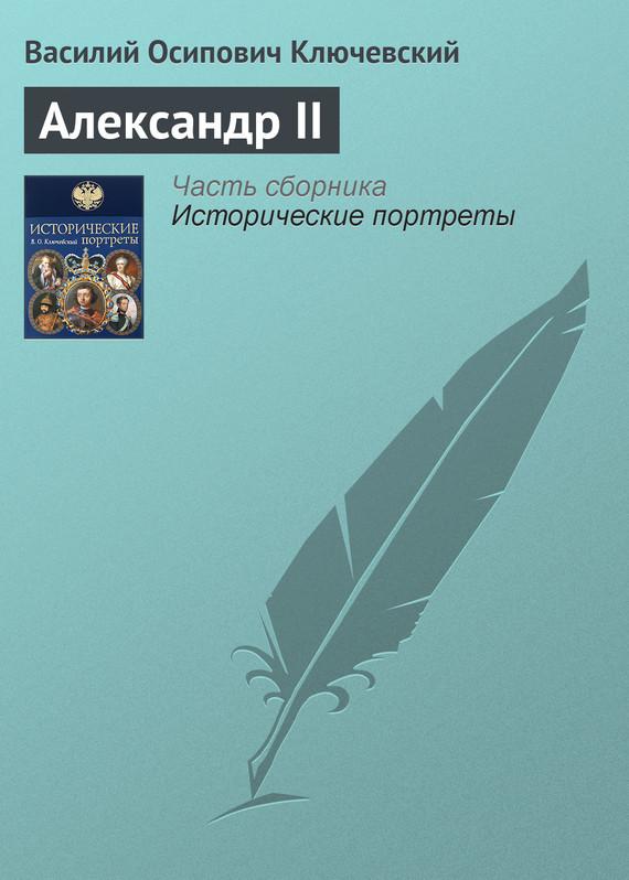 Скачать Александр II бесплатно Василий Ключевский
