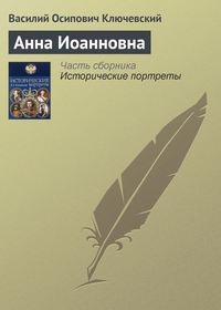 Ключевский, Василий  - Анна Иоанновна