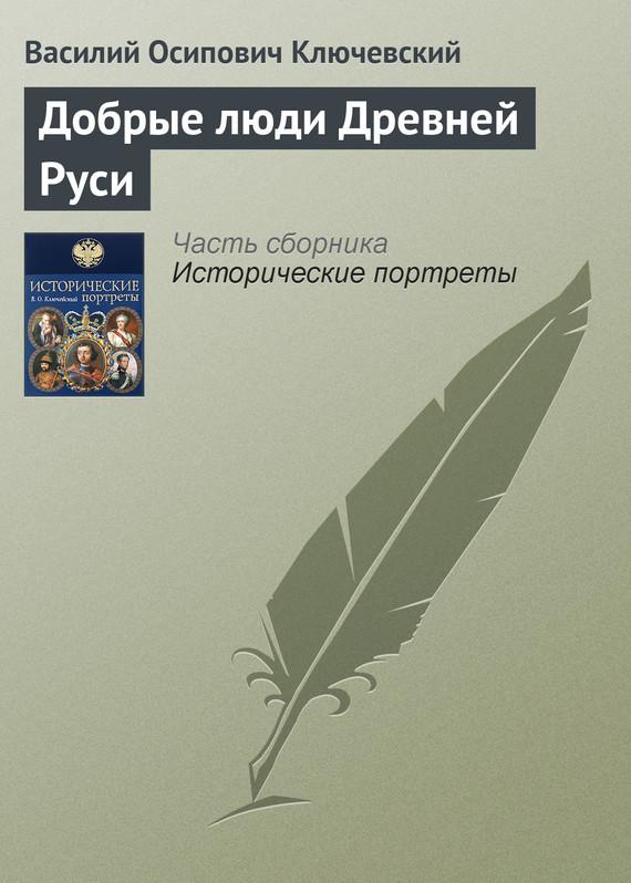 Скачать Добрые люди Древней Руси быстро