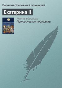 Ключевский, Василий  - Екатерина II