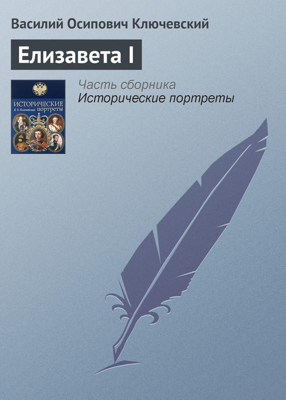 Василий Осипович Ключевский Елизавета I елизавета i