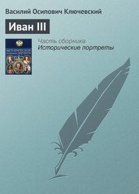 - Иван III