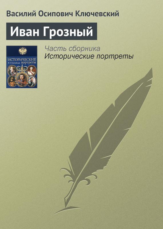 Обложка книги Иван Грозный, автор Ключевский, Василий