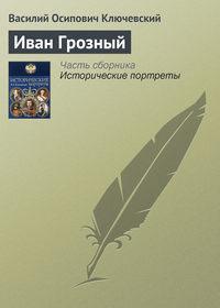 Ключевский, Василий - Иван Грозный