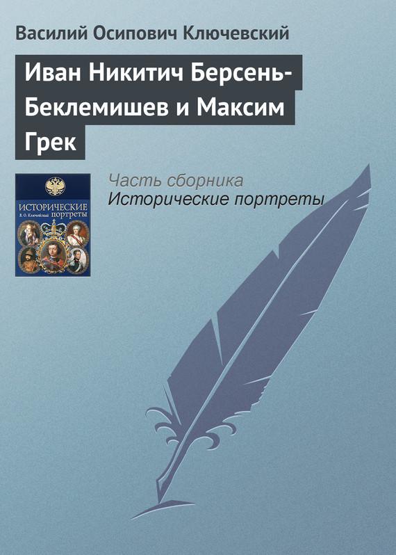 Иван Никитич Берсень-Беклемишев и Максим Грек