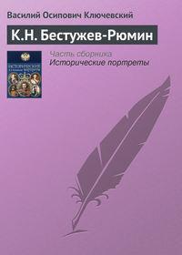 Ключевский, Василий  - К.Н. Бестужев-Рюмин
