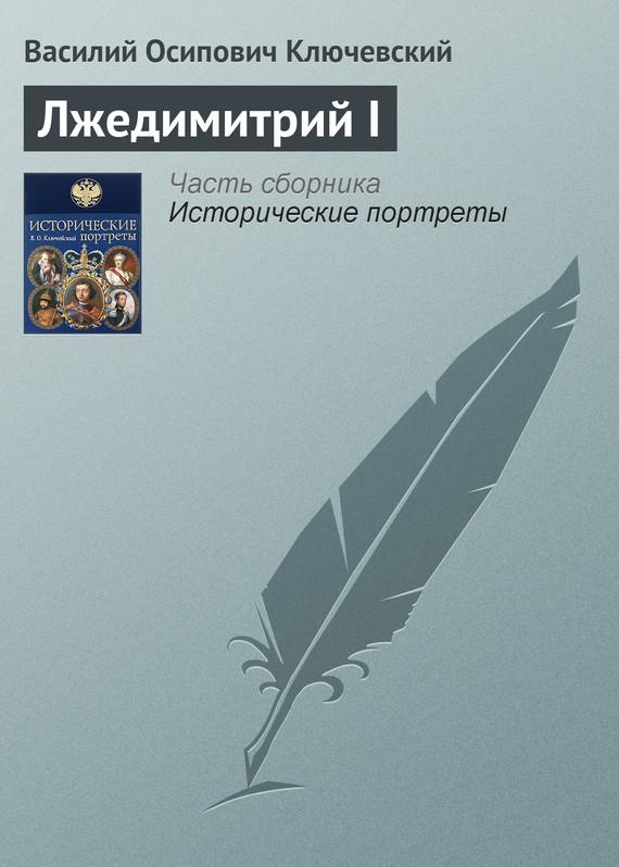 Лжедимитрий I
