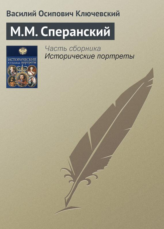 Василий Осипович Ключевский бесплатно
