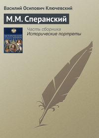 - М.М. Сперанский