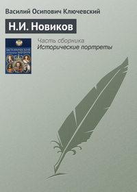 Ключевский, Василий  - Н.И. Новиков