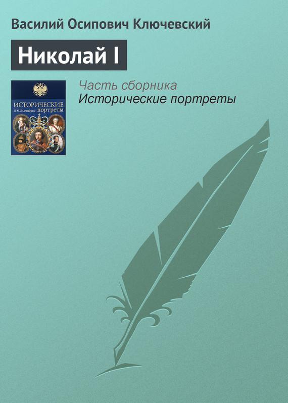 яркий рассказ в книге Василий Осипович Ключевский