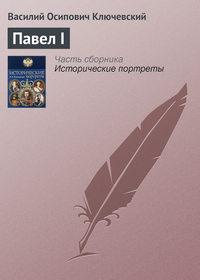 Ключевский, Василий  - Павел I