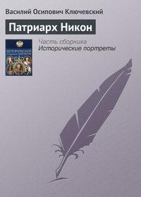 Ключевский, Василий  - Патриарх Никон