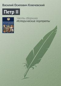 Ключевский, Василий  - Петр II