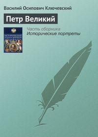 Ключевский, Василий  - Петр Великий
