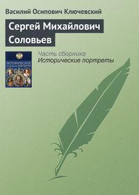 Ключевский, Василий  - Сергей Михайлович Соловьев