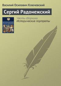 Ключевский, Василий  - Сергий Радонежский