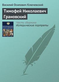 - Тимофей Николаевич Грановский