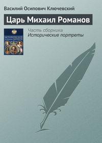 Ключевский, Василий  - Царь Михаил Романов