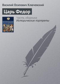 Ключевский, Василий  - Царь Федор