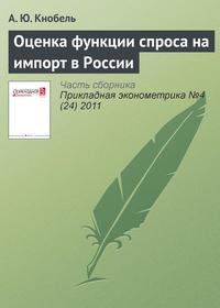 Кнобель, А. Ю.  - Оценка функции спроса на импорт в России