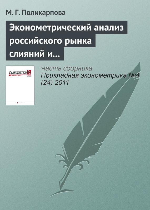 Эконометрический анализ российского рынка слияний и поглощений