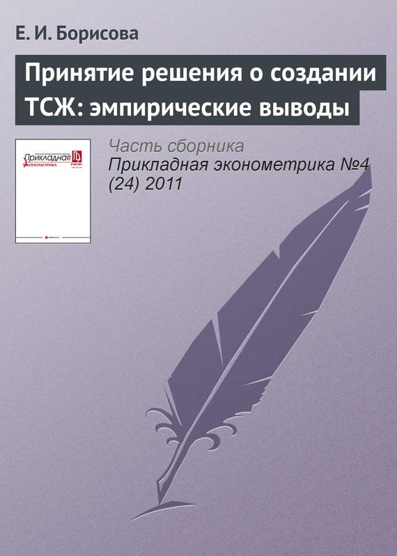 Е. И. Борисова Принятие решения о создании ТСЖ: эмпирические выводы фз о товариществах собственников жилья