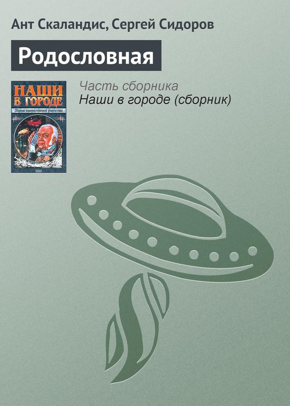 обложка книги static/bookimages/07/03/02/07030266.bin.dir/07030266.cover.jpg