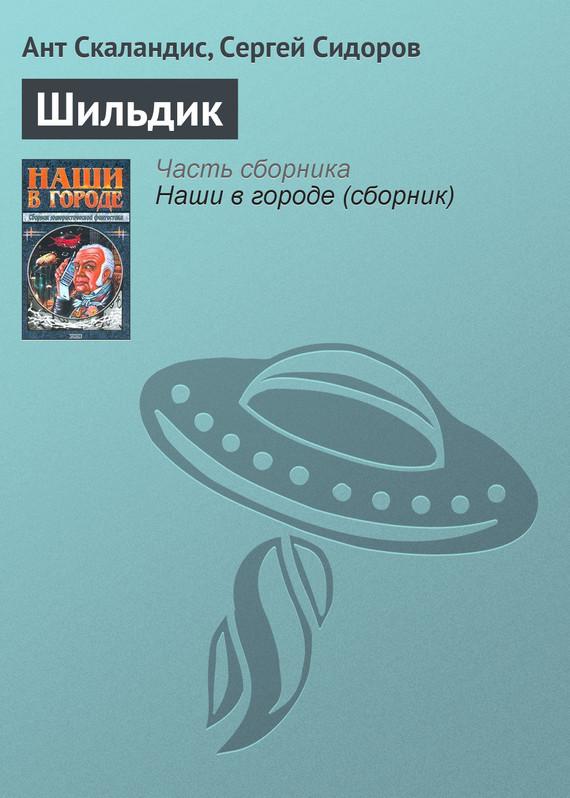 обложка книги static/bookimages/07/03/03/07030310.bin.dir/07030310.cover.jpg