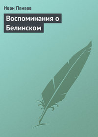 Панаев, Иван  - Воспоминания о Белинском