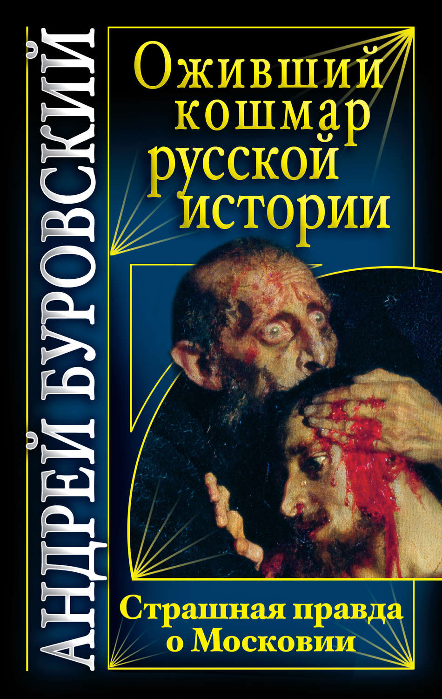 Буровский андрей скачать бесплатно электронные книги