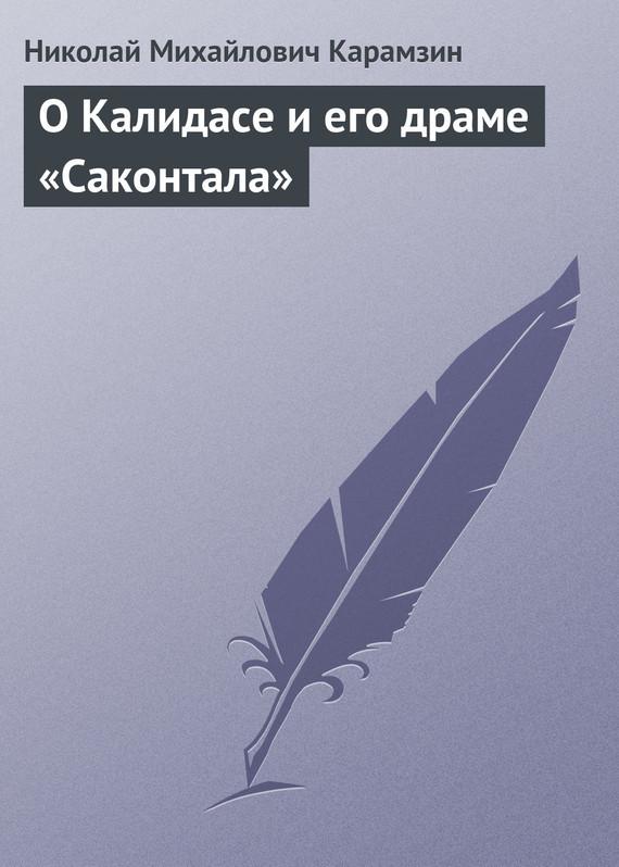 Николай Карамзин бесплатно