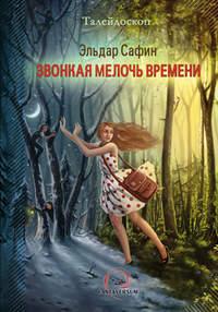 Сафин, Эльдар  - Звонкая мелочь времени (сборник)