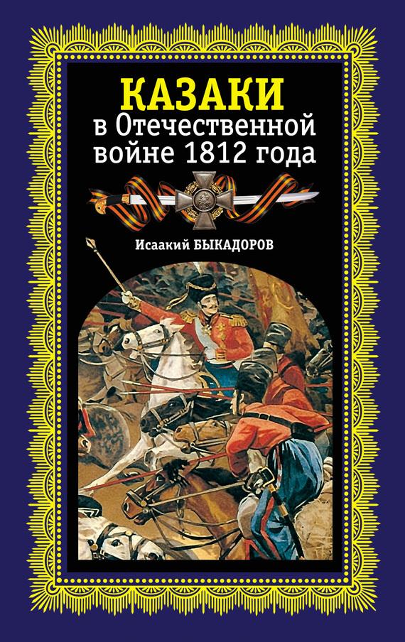 Книги о войне 1812 года скачать бесплатно