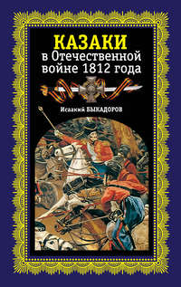 Быкадоров, И.Ф.  - Казаки в Отечественной войне 1812 года