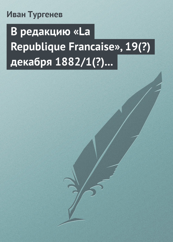 В редакцию «La Republique Francaise», 19(?) декабря 1882/1(?) января 1883 г.