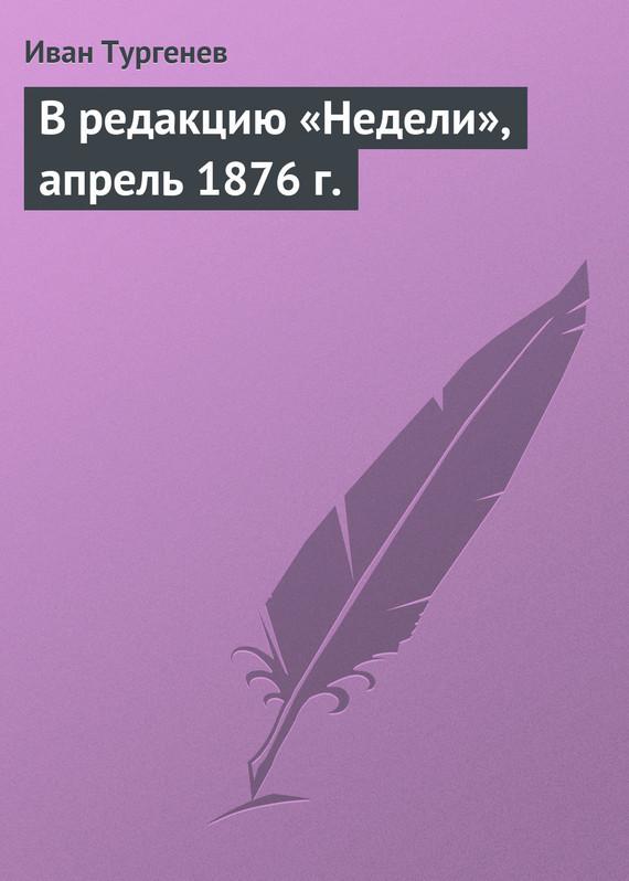 Иван Тургенев В редакцию «Недели», апрель 1876 г. цена