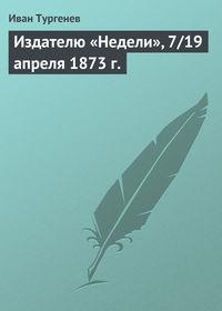 - Издателю «Недели», 7/19 апреля 1873 г.