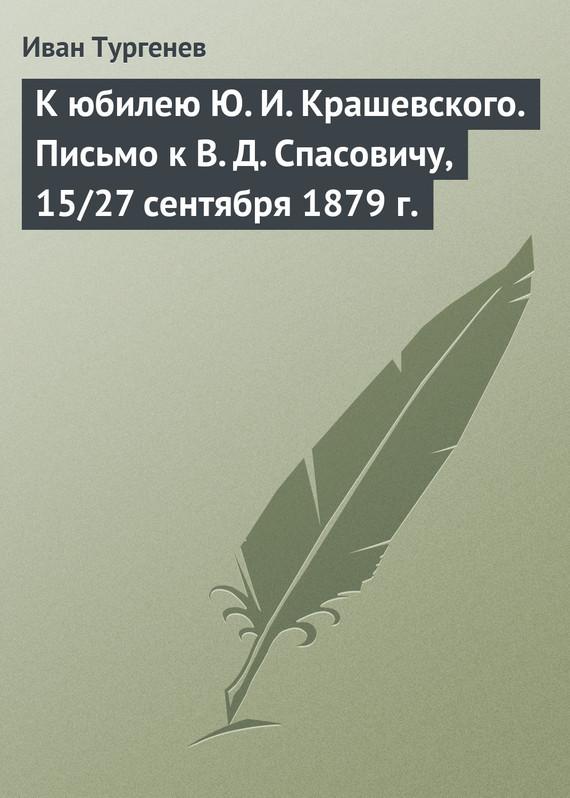 К юбилею Ю. И. Крашевского. Письмо к В. Д. Спасовичу, 15/27 сентября 1879 г.