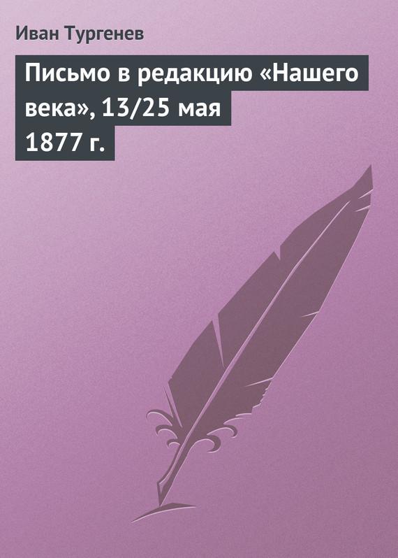 Письмо в редакцию «Нашего века», 13/25 мая 1877 г.