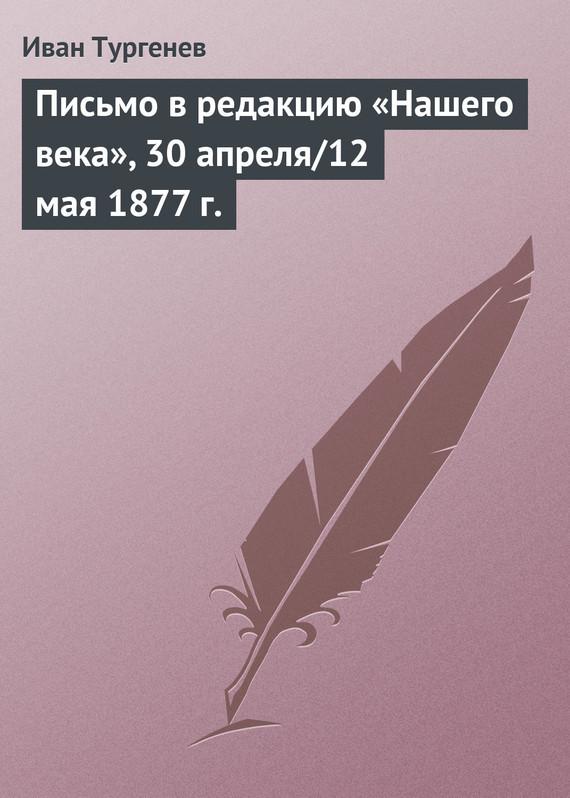 Иван Тургенев Письмо в редакцию «Нашего века», 30 апреля/12 мая 1877 г. цена
